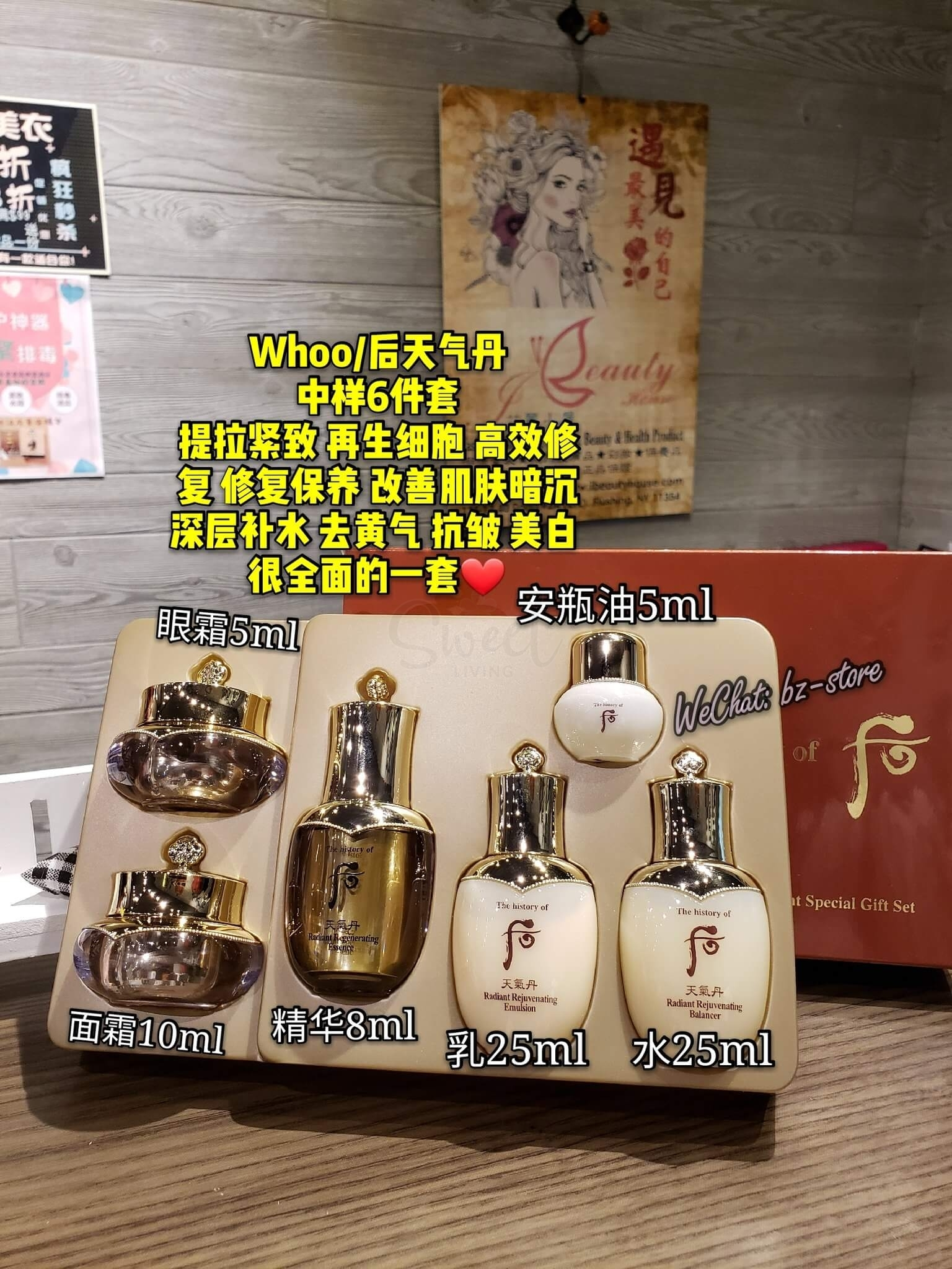 【韩国 The History of Whoo】 Cheongidan Radiant 6pcs Special Gift Set 韩国后 天气丹中样 六件套盒 -  - 4@ - Sweet Living