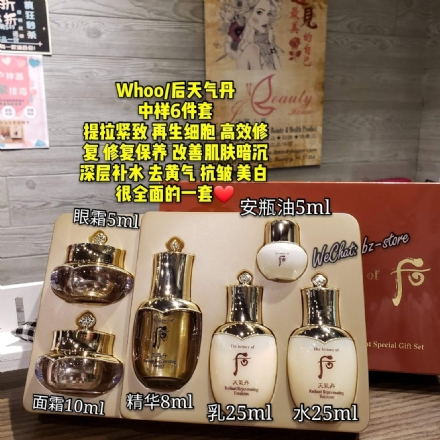 【韩国 The History of Whoo】 Cheongidan Radiant 6pcs Special Gift Set 韩国后 天气丹中样 六件套盒 -  - 5    - Sweet Living